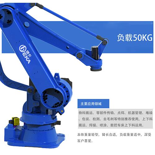 4轴码垛机器人DKM50-2300